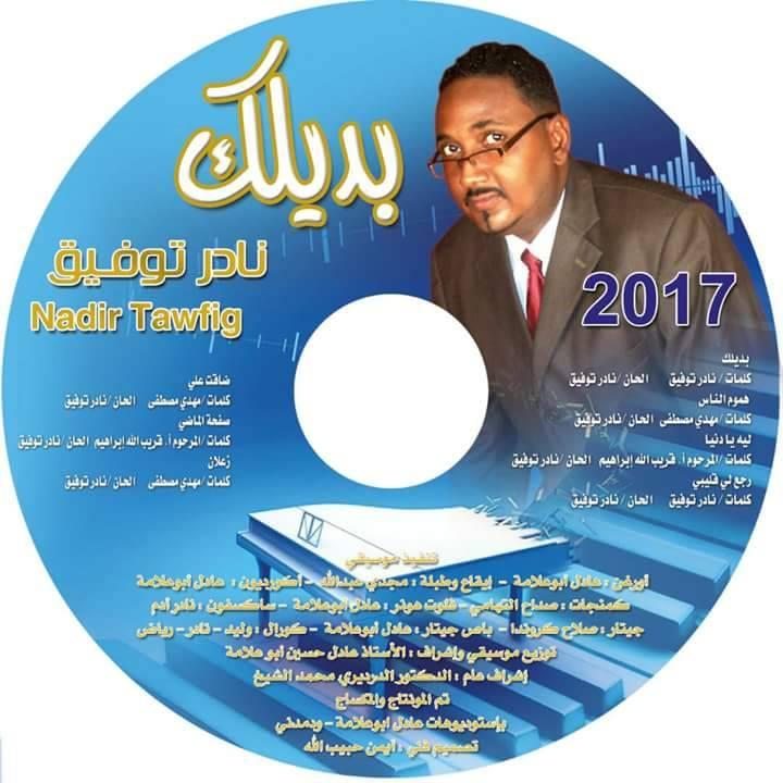 شهس اغاني سودانية